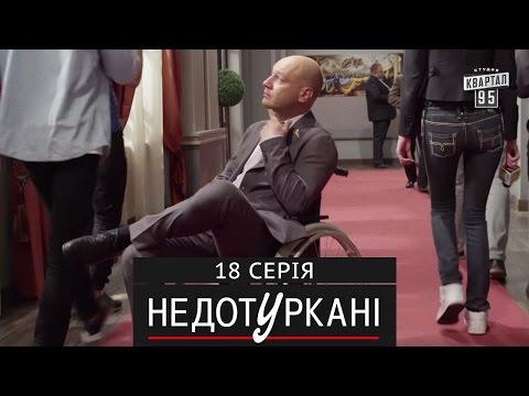 «Недотуркані» – новый комедийный сериал - 18 серия | комедийный сериал 2017
