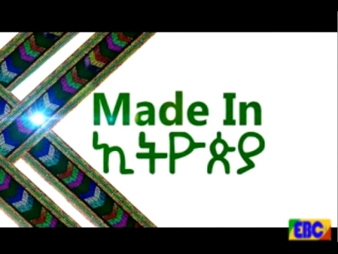 Products that are exclusively made in Ethiopia and expanding to the world