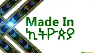 Made In ETHIOPIA - EBC Documentary Film