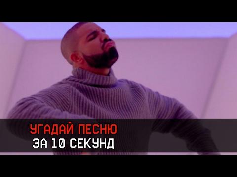УГАДАЙ ПЕСНЮ ЗА 10 СЕКУНД | ЗАРУБЕЖНЫЕ ПЕСНИ 2008-2017 | Ч.3.