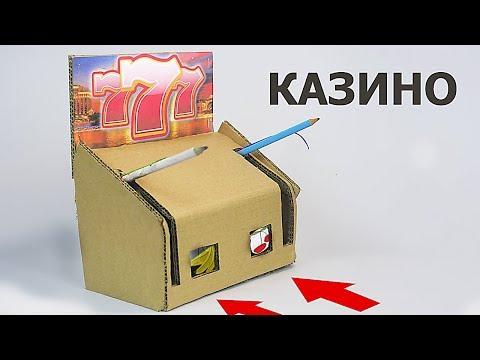 КАК СДЕЛАТЬ АВТОМАТ-КАЗИНО ИЗ КАРТОНА