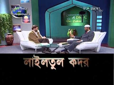 Bangla: Ramadan - A Date With Dr. Zakir Naik 2014: Lailatul Qadr video