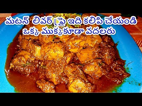 How to Make Mutton liver fry | How to Prepare Mutton liver fry | మటన్ లివర్ ఫ్రై
