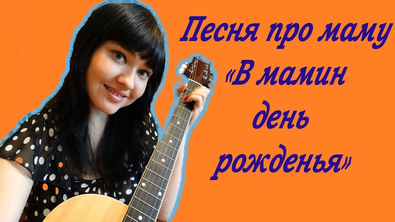 Под гитару поздравление с днем рождения маме