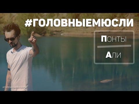 #ГОЛОВНЫЕМЮСЛИ (Понты, Али)