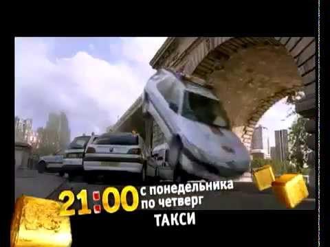 Экстаз  юмор 35) Реклама ТНТ   Такси (Прикол!!!)