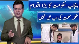 PTI Govt Big Step Against Health Department | News Extra | Neo News