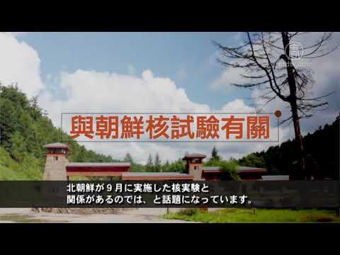 放射能汚染がついに中国内に拡散?国境地帯の観光地の一部が立入禁止に