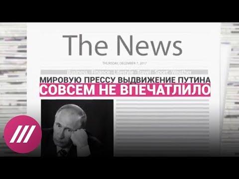 Как на новый срок Путина отреагировала мировая пресса?