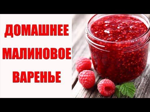 Малиновое варенье 2 в 1. Как варить варенье из малины на зиму подробный рецепт. Делаем заготовки