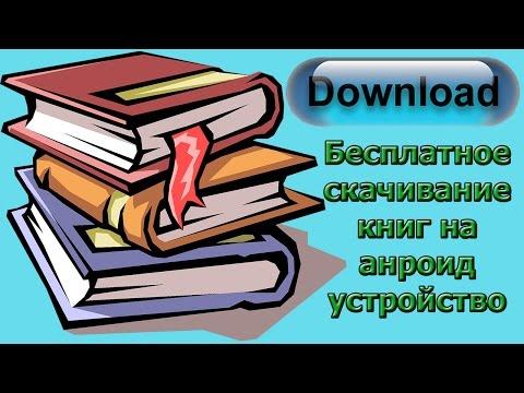 Какой формат книги поддерживает Андроид
