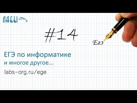Разбор 16 задания ЕГЭ по информатике (укажите через запятую все основания систем счисления)
