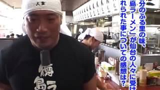 徳島ラーメン人生 西多賀店OPENニュース