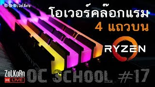 OC School EP#17 - เรียนรู้การโอเวอร์คล๊อกแรมและจูนไทมิ่ง Part 4 [แรม 4 แถวบน AMD RYZEN]