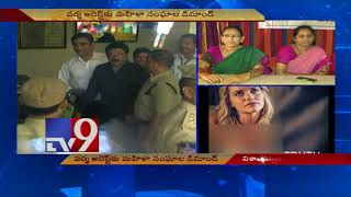 Arrest RGV, demand women's groups || GST controversy