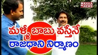 TDP Party Is Very Strong In Bhimili Constituency | Sabbam Hari | Visakapatnam