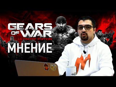 Игромания: Мнение Геворга Акопяна. Gears of War: Ultimate Edition