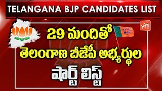 Telangana BJP MLA Candidates Frist List For 2018 Elections