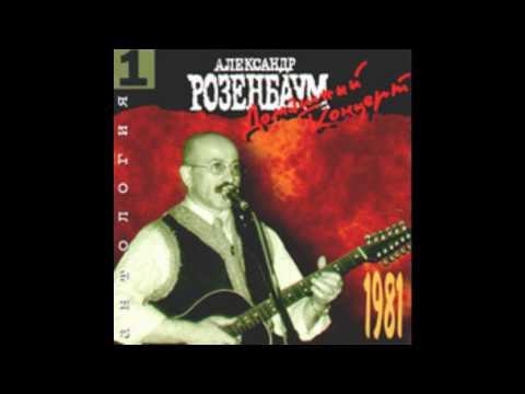 Александр Розенбаум -Возвращение