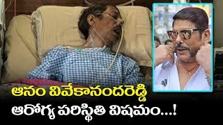 Anam Vivekananda Reddy - Health in Critical Condition - Top Telugu Media