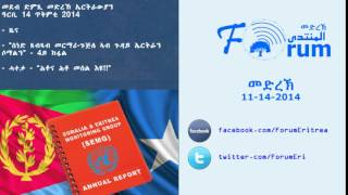 Eritrean FORUM: Radio Program - ድምጺ መድረኽ - Friday 14, November 2014