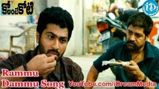 Dammu - Ko Ante Koti Movie Songs - Rammu Dammu Song - Sharwanand - Srihari - Priya Anand
