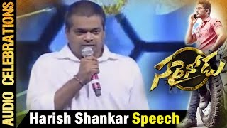 director-harish-shankar-speech-sarrainodu-audio-celebrations-live-allu-arjun-rakul-preet