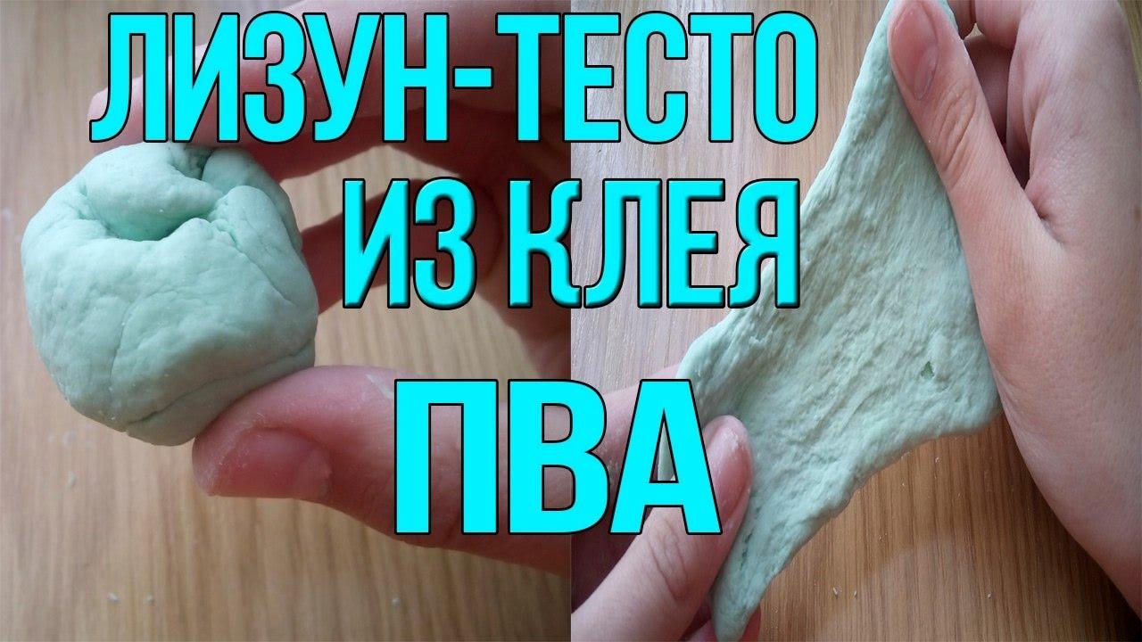 Ютуб как сделать лизуна без натрия тетрабората и