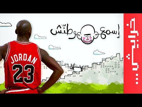 إسمع وطنش مع عمر العبداللات: الحلقة 1 | مايكل جوردان