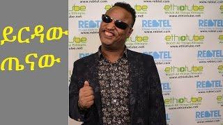 Ethiopia: EthioTube Presents Ethiopian Comedian and Singer Yirdaw Tenaw - Part 1 of 3 |  April 2016