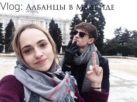 Vlog:  Албанцы в Мадриде