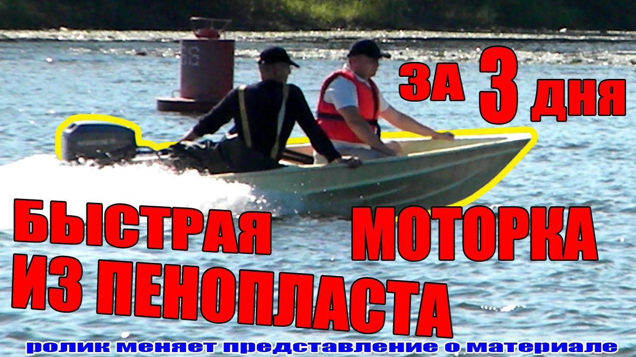 самоделки лодки из пенопласта своими руками