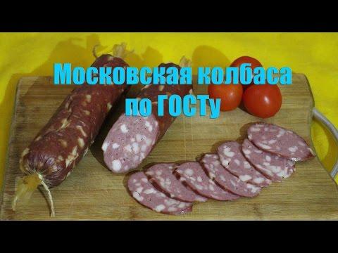 Вареная колбаса по гост в домашних условиях