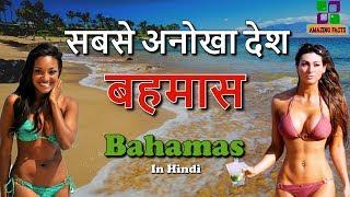 बहमास सबसे अनोखा देश // Bahamas an Amazing Country in Hindi
