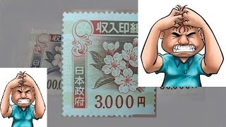 Tax Stamps & Other Insanity in Japan!!
