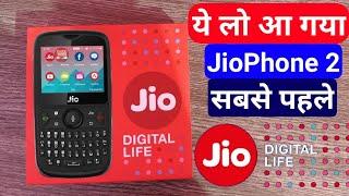 Jio Phone 2 flash Sale Start | Jio Phone 2 खरीदों सबसे पहले #Jio #JioPhone2