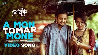 A Mon Tomar Mone - Jahid Nirob (Chirkutt) | New Video Song | Short Film: Premik 1982