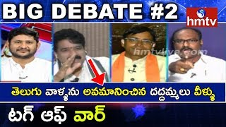 TDP No-Trust Motion Against Modi Govt on Friday | Big Debate #2 | hmtv