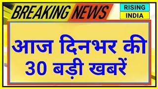 Today Breaking News | आज  की 25 बड़ी खबरें | Breaking News | Live News | Speed News | Rising India