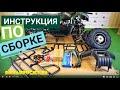Как собрать квадроцикл ATV MOWGLI SIMPLE 7 mp3