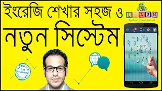 How To Translate English To Bengali Offline Using Google U Dictionary  | Bangla