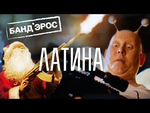 БАНД'ЭРОС - Латина (НОВИНКИ 2019)