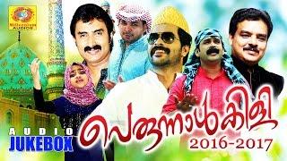 Perunnalkili 2016-2017 | Perunnal Pattukal | Latest Malayalam Mappilapattukal | Ramzan Special Songs