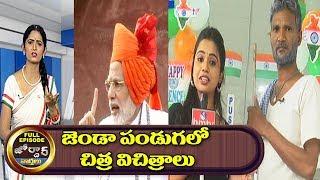 India Celebrates 72nd Independence Day 2018 | Jordar News Full Episode | hmtv