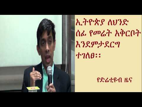DireTube News - Ethiopia offers 100% FDI facility to India for healthcare