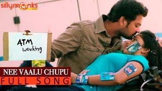 Nee Vaalu Chupu Full Song - ATM Working Movie | Pawan, Karunya | Pravin Immadi