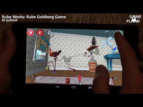 Game Plan #427 Машины Руба Голдберга (цепные реакции)