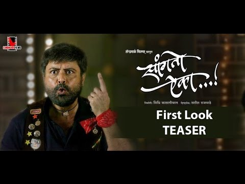 Sangto Aika - Marathi Movie   First look Teaser   Sachin Pilgaonkar...
