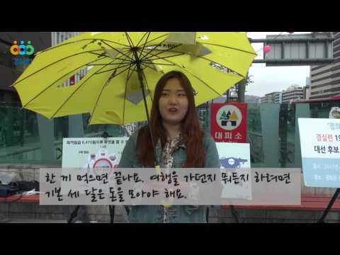 대선 개혁과제 공약촉구 퍼포먼스 4 - 최저임금 인상