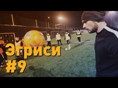 Футбольный клуб. №9. Матч с лидером высшего дивизиона. 6 новичков на просмотре в Эгриси.